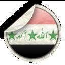 كل ما يخص وظائف العراق