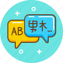 communicate, language, languages, speech, translate, translation icon