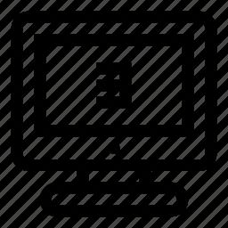computer, display, monitor, pc, screen, three, thrid icon
