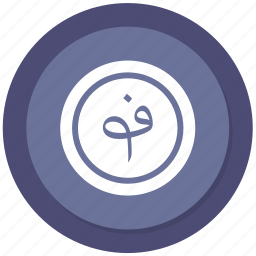 afghan, afghani, afghanistan, coin, currency icon