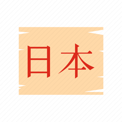 asia, brush, calligraphy, ink, japan, japanese, text icon