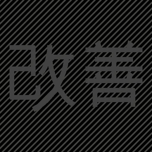 business, japanese, kaizen icon