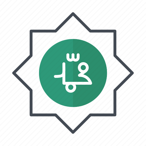 islam, muhammad, ramadhan icon