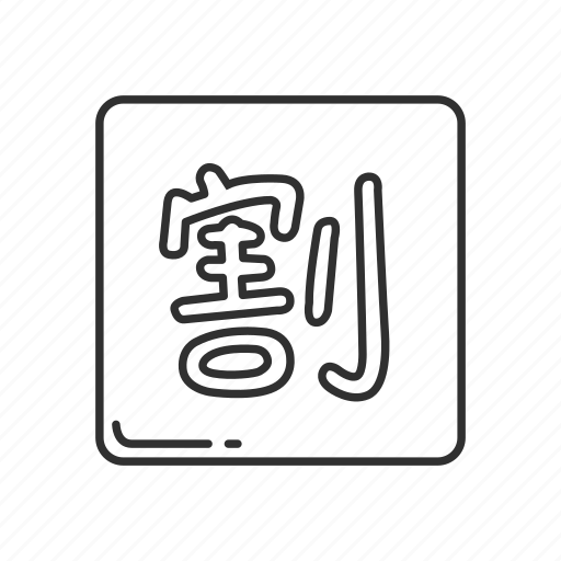 cjk symbol, emoji, japanese, japanese symbol, squared cjk unified ideograph, unified ideograph icon